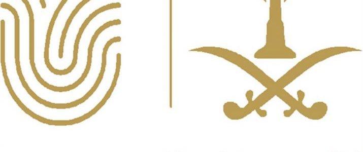 وزارة الداخلية للأحوال المدنية : أهداف خدمة الحقيبة المتنقلة للأحوال والفئات المستفادة