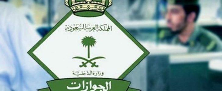 الجوازات السعودية : الاستعلام عن زيادة رسوم المرافقين والوافدين وامكانية تقسيط الرسوم