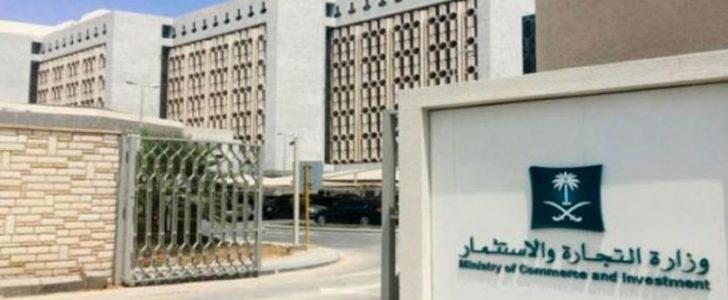 خطوات ميسرة لتجديد السجل التجارى الكترونيا عبر خدمات وزارة التجارة والاستثمار السعودى