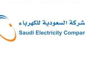 الاستعلام عن فاتورة الكهرباء شهر سبتمبر عبر الشركة السعودية للكهرباء