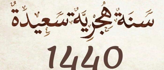 أجمل بوستات رأس السنة الهجرية 1440 باقة متنوعة من صور العام الهجرى الجديد