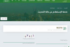 رابط نقل الكفالة الكترونيا من خلال موقع وزارة العمل والتنمية الاجتماعية فى المملكة السعودية