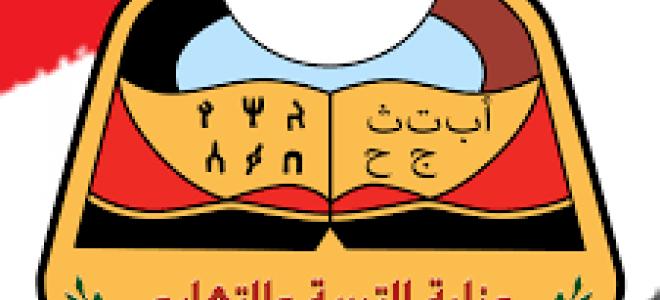 رابط وزارة التربية والتعليم اليمنية لمعرفة نتائج الثانوية العامة 2018