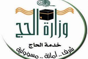 وزارة الحج والعمرة السعودية تصدر قرارا مفاجئاً بمنع العمالة الموسمية من اداء فريضة الحج