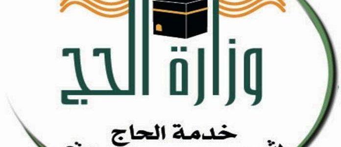 وزارة الحج والعمرة السعودية تصدر قرارا اليوم السبت بحظر العمال والسواقين من اداء الفريضة