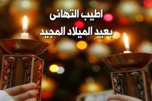 أجمل بوستات التهانى فى عيد الميلاد المجيد صور الاحتفالات بالعيد 2019