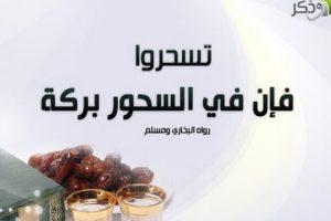 وجبات مغذية على مائدة السحور في شهر رمضان