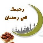 كيفية التخلص من الوزن الزائد في رمضان