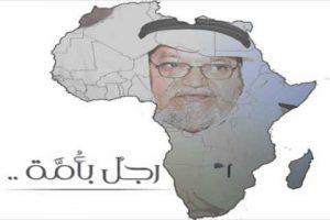 التفاصيل الكاملة عن عبد الرحمن السميط وسبب تكريمه من المملكة العربية السعودية