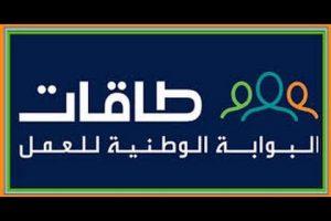 تفاصيل وظائف طاقات وخطوات التسجيل في البوابة الوطنية للعمل
