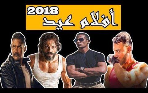 أفلام عيد الأضحى المبارك لعام 1439-2018