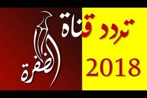 جميع ترددات قناة الظفرة الإماراتية الجديدة 2018