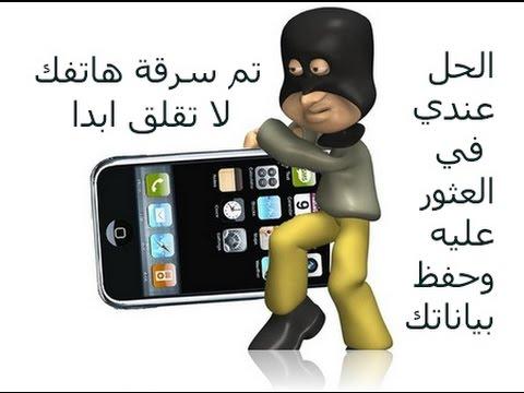 سرقة التليفون المحمول