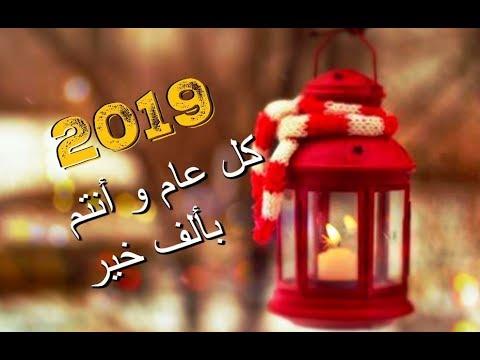 صور 2019