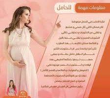 نصائح صحية للمرأة الحامل خلال شهر رمضان