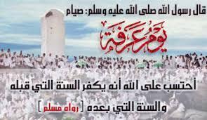 الموعد الرسمي المحدد لوقفة عرفات ومجموع من الأدعية الدينية لوقفة عرفات لهذا العام 1439-2018