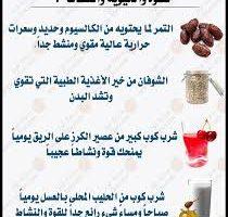 نصائح هامة للحصول على صحة سليمة وصحية تماماً وخالية من الأمراض
