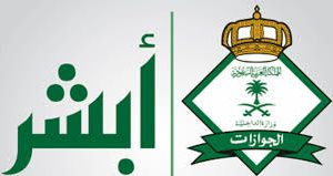فتح الزيارات العائلية 6 أشهر لأقارب المقيمين وتحديد الرسوم الجديد للزيارات العائلية بالسعودية لعام 2019