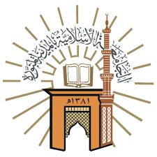 كيفية التقديم فى وظائف الجامعة الاسلامية بالمدينة المنورة مع بيان الأوراق المطلوبة للتقديم