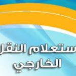 نظام نور نقل المعلم 1438 : شرح كيفية التقديم في نظام نور السعودي لحركة النقل الخارجي