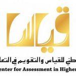 المركز الوطني للقياس والتقويم يعلن عن موعد التسجيل للقسم العلمي للبنين والبنات