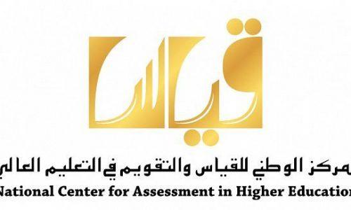 رابط موقع المركز الوطنى للتقويم للقياس لأداء الاختبارات التجريبيه للطلاب