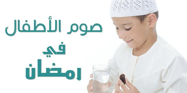 كيف نعود أطفالنا على الصيام في شهر رمضان