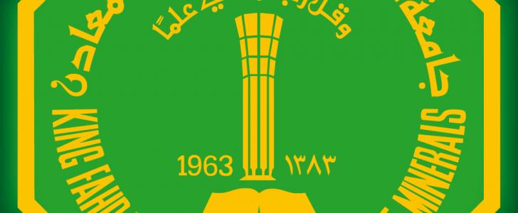 شروط التقديم بجامعة الملك فهد للبترول والمعادن لعام 1439 لخريجي الثانوية العامة