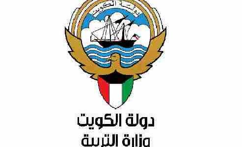 روابط الاستعلام عن نتائج الطالب الكويتى فى كافة مراحل الابتدائى والمتوسط والثانوى
