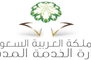 موعد نزول علاوات موظفين الحكومة الثانوية في المملكة العربية السعودية