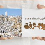 مجموعة متميزة من صور وقفة عرفات بوستات مكتوبة عن يوم عرفة للفيس بوك