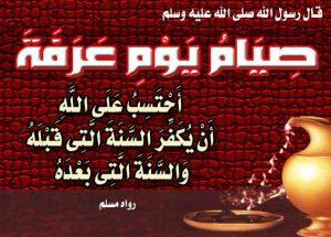 صيام عرفات