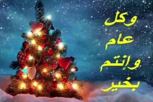اجمل الرسائل واحلا المعايدات في عيد رأس السنة ( الكريسماس ) علي الواتس اب