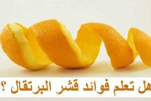 3 طرق لتجفيف قشر البرتقال والاستفادة من فوائده المتعددة فى التخلص من الروائح الكريهة بالمنزل