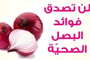 11 فائدة هامة من فوائد البصل لعلاج الكثير من الأمراض وما له من آثار ايجابية على البشرة والجلد