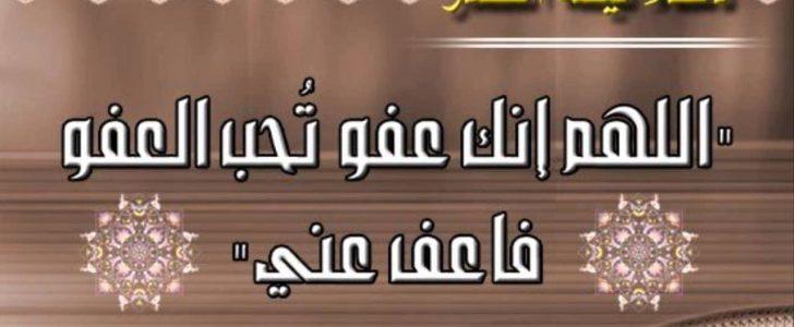أسباب تسمية ليلة القدر بهذا الاسم دعاء المسلم فى هذة الليلة المباركة