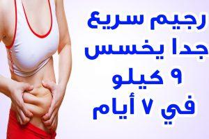 نظام متكامل لانقاص الوزن فى 7 ايام فقط خطوات رجيم سريع بطريقة صحية