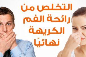 أسهل طريقة للتخلص من رائحة الفم الكريهة الحصول على أسنان ناصعة البياض