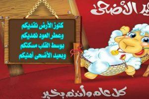 أجمل رسائل عيد الأضحى المبارك 1438 مسجات تقديم التهانى بالعيد الكبير