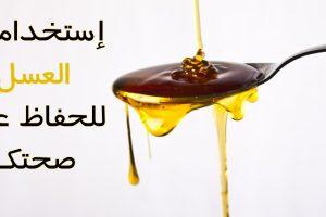ما احلي العسل الأبيض