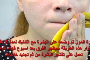 فوائد جديدة ومدهشة لقشر الموز للبشرة و للصحة العامة للانسان