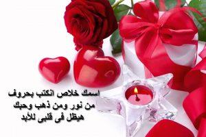 أجمل صور عيد الحب بوستات رومانسية حالمة بمناسبة احتفالات الفلانتين