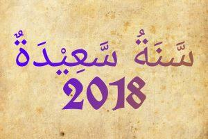 بوستات مختارة للتعبير عن سنة سعيدة 2018 وتبادل التهنئة بالعام الجديد