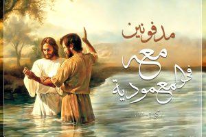 أجمل بوستات تهنئة عيد الغطاس المجيد بمناسبة الاحتفال به غدا الجمعة