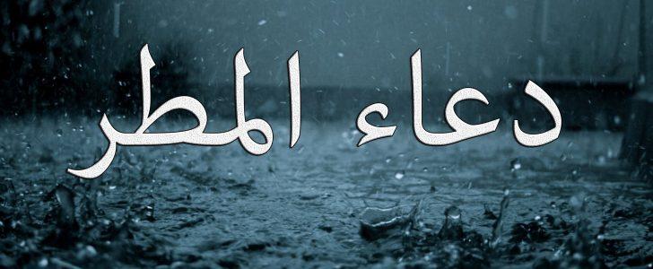 دعاء المطر باعتباره من أوقات الاستجابة وفقا للاحاديث الشريفة