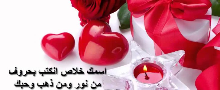 أجمل رسائل عيد الحب مجموعة متنوعة من مسجات الحب للمحبين بمناسبة الفلانتين