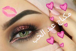 مكياج عيد الحب لكل زوجة تهتم فى البحث عن التغير و الجمال