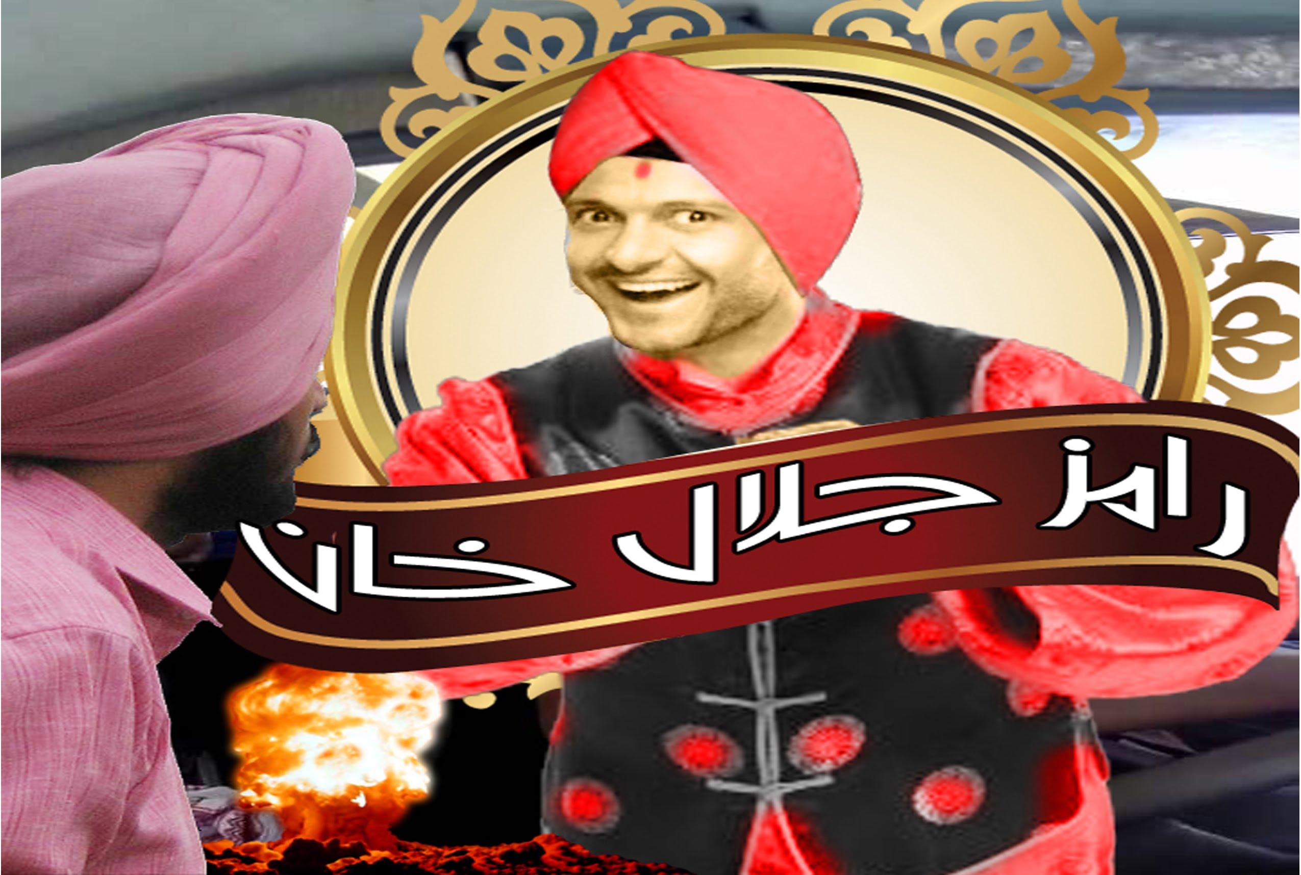رامز خان