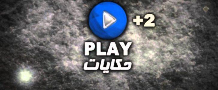 تردد قناة بلاى حكايات Play Hekayat لعرض المسلسلات التركى