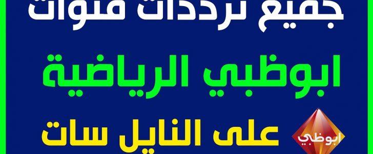 جميع الترددات الخاص بقناة أبوظبي الرياضية لشهر مايو 2018